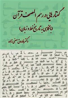 کتاب گفتارهایی در رسم المصحف قرآن