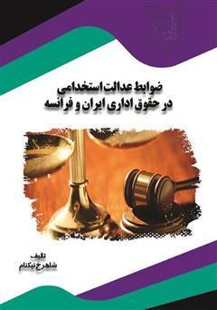 دانلود کتاب ضوابط عدالت استخدامی در حقوق اداری ایران و فرانسه