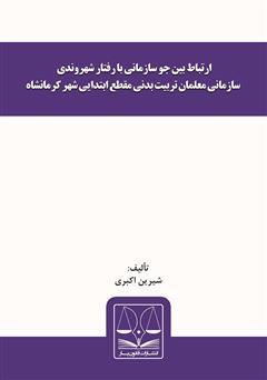 دانلود کتاب ارتباط بین جو سازمانی با رفتار شهروندی سازمانی