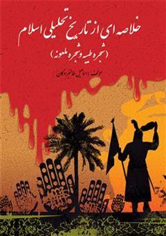کتاب خلاصه ای از تاریخ تحلیلی اسلام (شجره طیبه و شجره ملعونه)