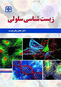 دانلود کتاب زیست شناسی سلولی
