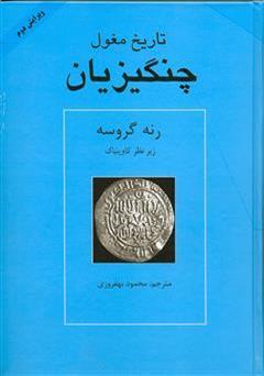 دانلود کتاب تاریخ مغول: چنگیزخان