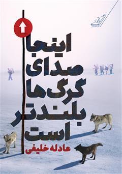 دانلود کتاب اینجا صدای گرگها بلندتر است