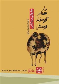 دانلود کتاب صوتی شکار گوسفند وحشی