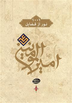 کتاب 1001 نور از فضایل امیرالمؤمنین علی (ع)