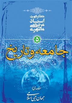 دانلود کتاب جامعه و تاریخ: مقدمهای بر جهان بینی اسلامی