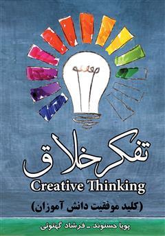 دانلود کتاب تفکر خلاق