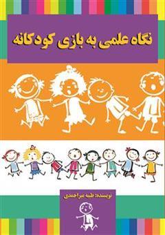 کتاب نگاه علمی به بازی کودکان