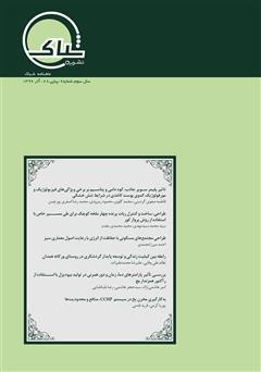 دانلود نشریه علمی تخصصی شباک - شماره 9
