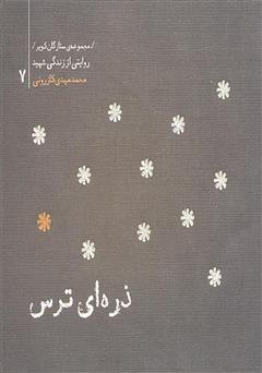 کتاب ستارگان کویر 7 -ذره ای ترس: خاطرات شهید محمدمهدی کازرونی