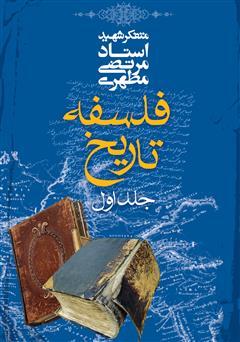 دانلود کتاب فلسفه تاریخ - جلد اول