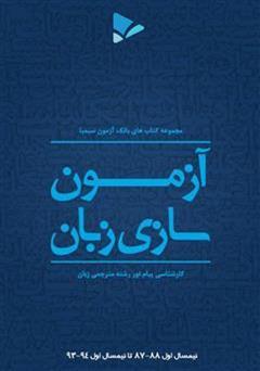 کتاب آزمون سازی زبان