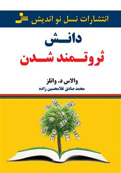 کتاب دانش ثروتمند شدن
