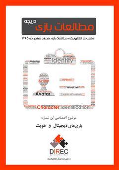 کتاب ماهنامه مطالعات بازی: دریچه - شماره ششم: هویت و بازیهای دیجیتال