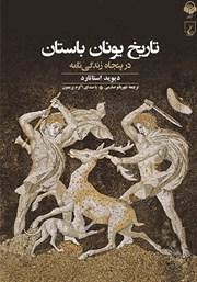 دانلود کتاب صوتی تاریخ یونان باستان در پنجاه زندگینامه