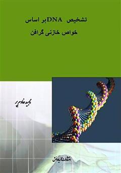 دانلود کتاب تشخیص DNA بر اساس خواص خازنی گرافن
