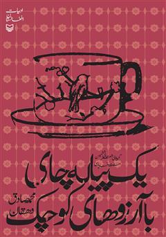 دانلود کتاب یک پیاله چای با آرزوهای کوچک