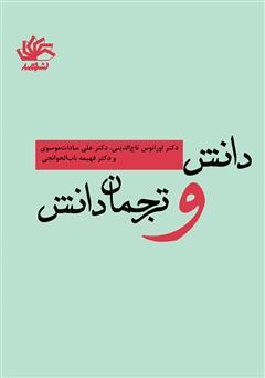 دانلود کتاب دانش و ترجمان دانش