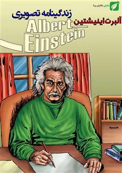 دانلود کتاب زندگینامه تصویری آلبرت اینشتین