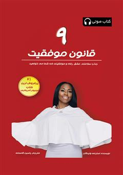 دانلود کتاب صوتی 9 قانون موفقیت: جذب سلامتی، عشق، آرامش و موفقیتی که شما میخواهید