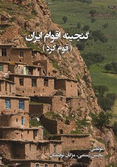 دانلود کتاب گنجینه اقوام ایران: قوم کرد