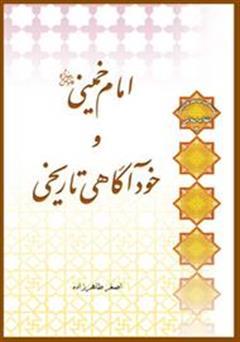کتاب امام خمینی و خودآگاهی تاریخی