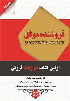دانلود کتاب فروشنده موفق