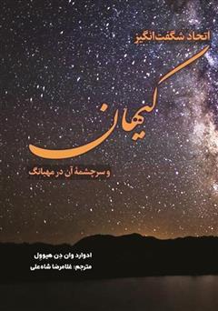 دانلود کتاب اتحاد شگفت انگیز کیهان و سرچشمه آن در مهبانگ
