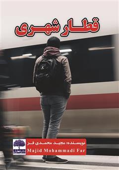 دانلود کتاب قطار شهری