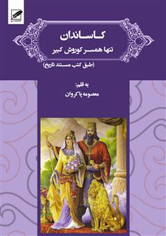 کتاب رمان کاساندان: تنها همسر کوروش کبیر طبق کتب مستند تاریخ