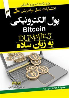 دانلود کتاب پول الکترونیکی Bitcoin