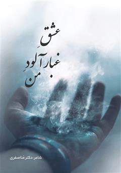 دانلود کتاب عشق غبارآلود من