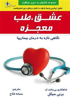 کتاب عشق، طب، معجزه
