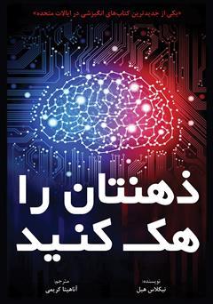 دانلود کتاب ذهنتان را هک کنید