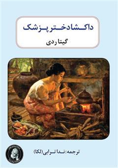 دانلود کتاب داکشا دختر پزشک