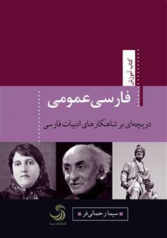 دانلود کتاب فارسی عمومی؛ دریچهای بر شاهکارهای ادبیات فارسی