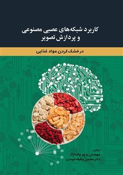 دانلود کتاب کاربرد شبکههای عصبی مصنوعی و پردازش تصویر در خشک کردن مواد غذایی