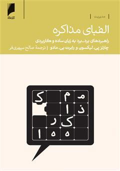 کتاب الفبای مذاکره: راهبردهای برد - برد به زبان ساده و کاربردی