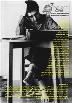 ماهنامه ادبیات داستانی چوک - شماره 67