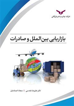 دانلود کتاب بازاریابی بین الملل و صادرات