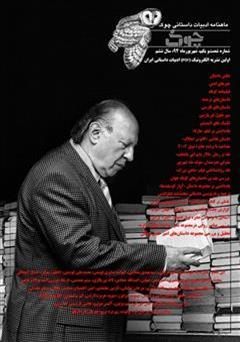 ماهنامه ادبیات داستانی چوک - شماره 61