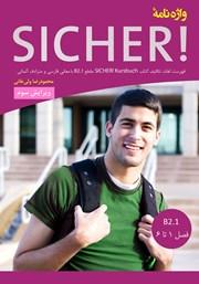 دانلود کتاب واژه نامه آلمانی - فارسی SICHER B2.1 با مترادف آلمانی