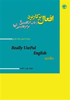 دانلود کتاب افعال پرکاربرد زبان انگلیسی و برابر فارسی آنها