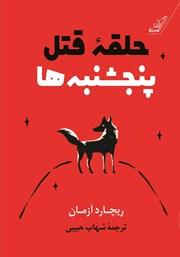 دانلود کتاب حلقه قتل پنجشنبهها