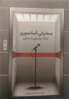 دانلود کتاب سخنرانی آسانسوری