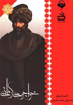 دانلود کتاب صوتی خواجوی کرمانی