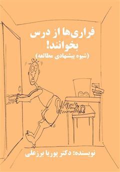 فراریها از درس بخوانند (شیوه پیشنهادی مطالعه)