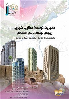 دانلود کتاب مدیریت توسعۀ مطلوب شهری، زیربنای توسعۀ پایدار اقتصادی