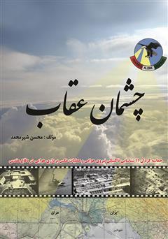 دانلود کتاب چشمان عقاب: حماسه گردان 11 شناسایی تاکتیکی نیروی هوایی و عملیات عکس برداری هوایی در دفاع مقدس