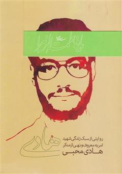 کتاب هادی: روایتی از سبک زندگی شهید امر به معروف و نهی از منکر هادی محبی